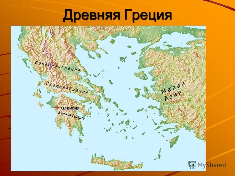 Древняя Греция Олимпия С е в е р н а я Г р е ц и я С р е д н я я Г р е ц и я Южная Греция М а л а я А з и я