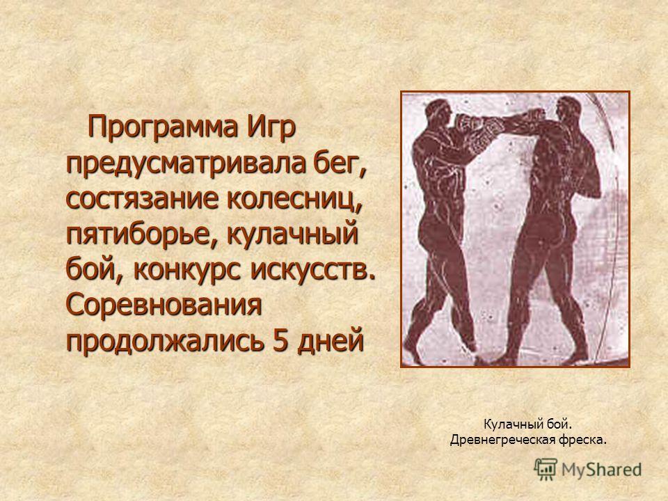 Программа Игр предусматривала бег, состязание колесниц, пятиборье, кулачный бой, конкурс искусств. Соревнования продолжались 5 дней Программа Игр предусматривала бег, состязание колесниц, пятиборье, кулачный бой, конкурс искусств. Соревнования продол