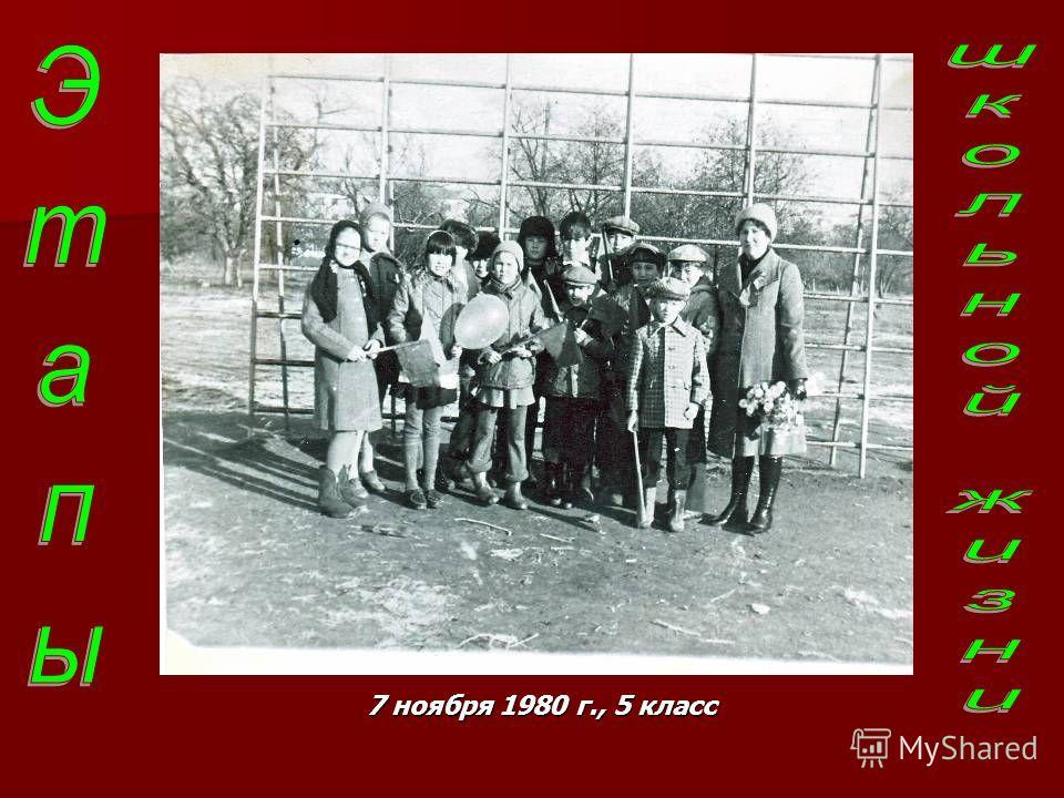 7 ноября 1980 г., 5 класс