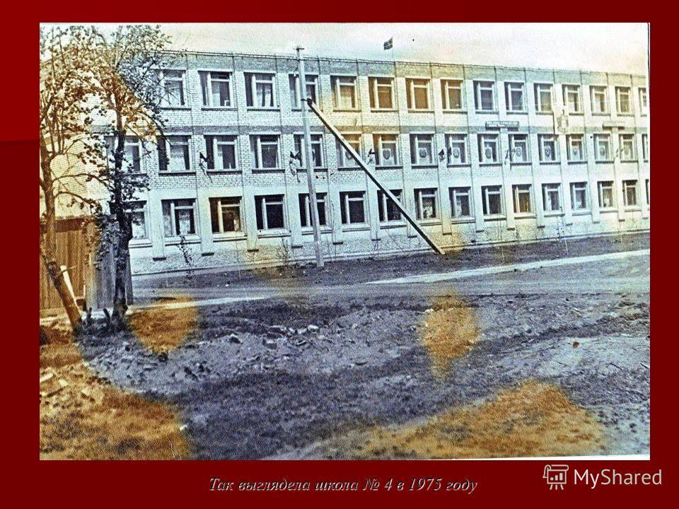 Так выглядела школа 4 в 1975 году