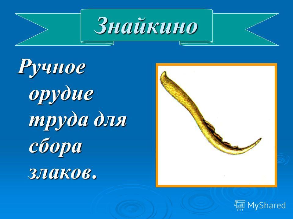 Знайкино Ручное орудие труда для сбора злаков.