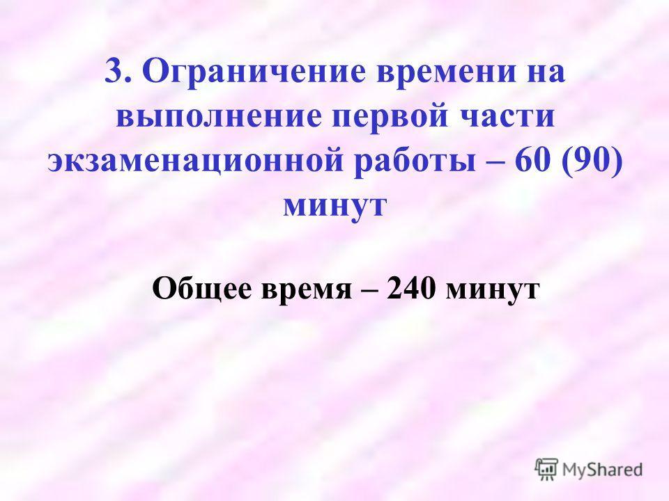 3. Ограничение времени на выполнение первой части экзаменационной работы – 60 (90) минут Общее время – 240 минут