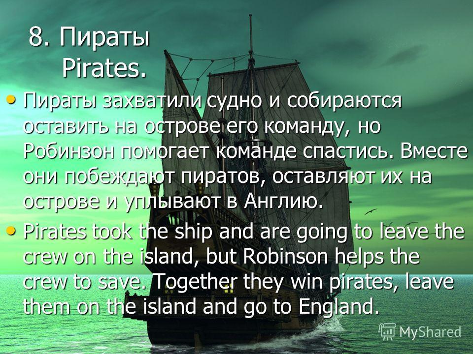 8. Пираты Pirates. Пираты захватили судно и собираются оставить на острове его команду, но Робинзон помогает команде спастись. Вместе они побеждают пиратов, оставляют их на острове и уплывают в Англию. Pirates took the ship and are going to leave the