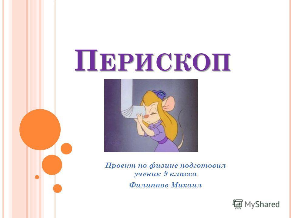 П ЕРИСКОП Проект по физике подготовил ученик 9 класса Филиппов Михаил