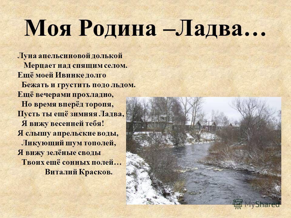 Моя Родина –Ладва… Луна апельсиновой долькой Мерцает над спящим селом. Ещё моей Ивинке долго Бежать и грустить подо льдом. Ещё вечерами прохладно, Но время вперёд торопя, Пусть ты ещё зимняя Ладва, Я вижу весенней тебя! Я слышу апрельские воды, Ликую