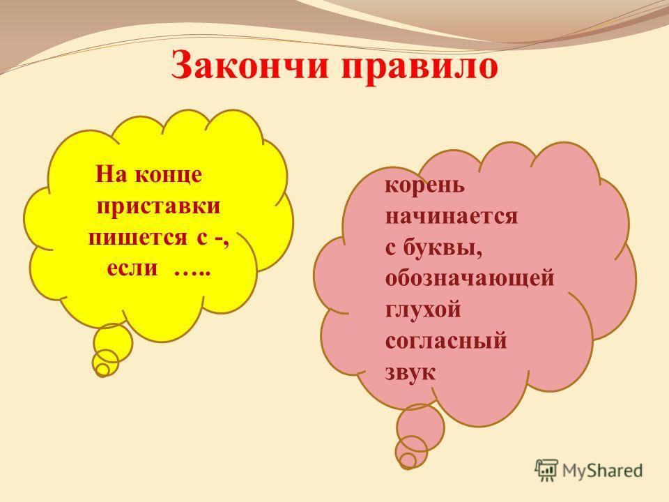 Закончи правило На конце приставки пишется с -, если ….. корень начинается с буквы, обозначающей глухой согласный звук