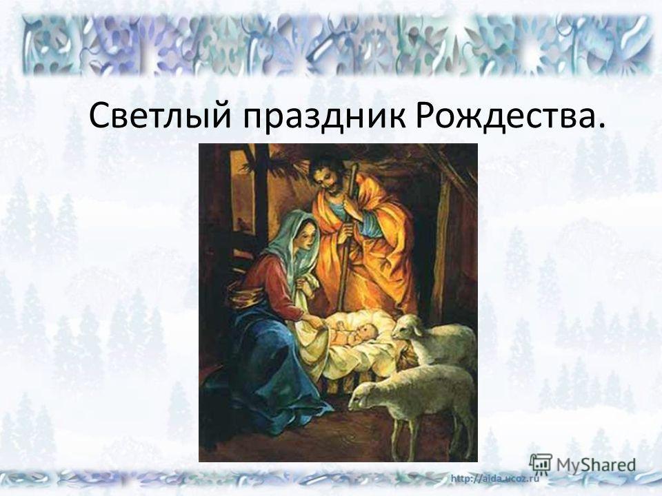Светлый праздник Рождества. 7 января.