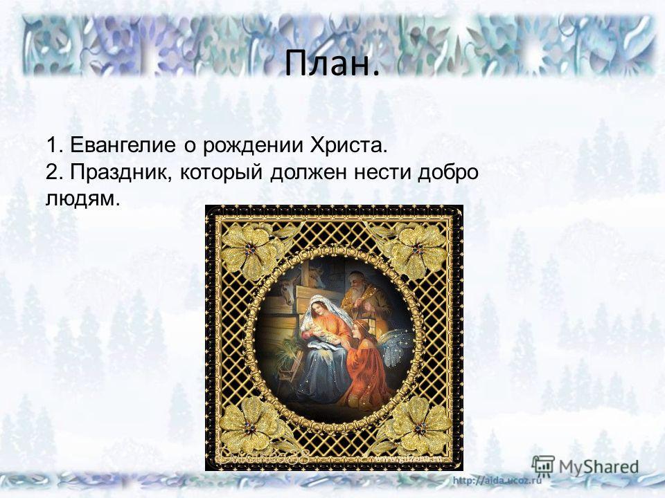 План. 1. Евангелие о рождении Христа. 2. Праздник, который должен нести добро людям.