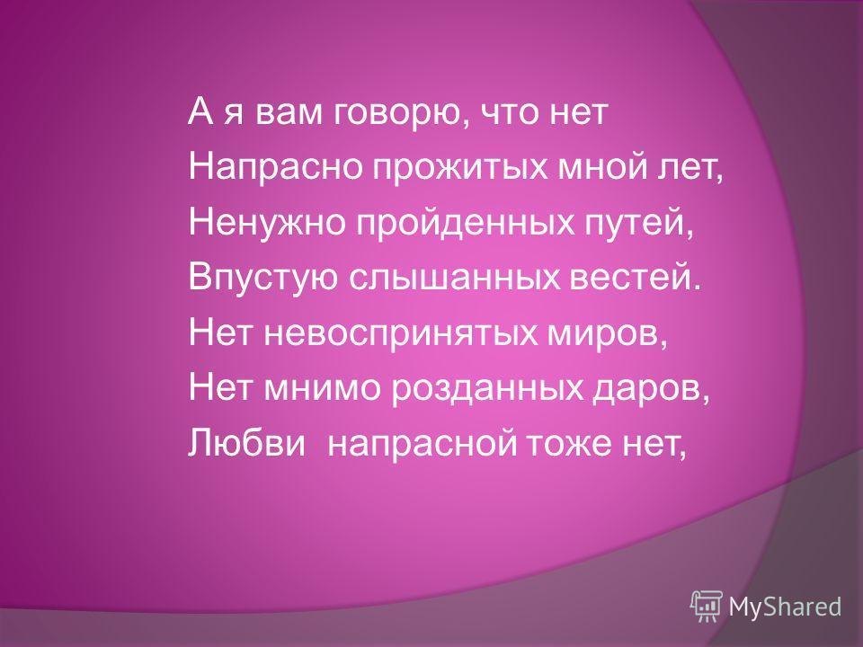 Свое первое поэтическое выступление – в Союзе поэтов Ольга Берггольц описала с большим юмором: девочка с косами до колен среди