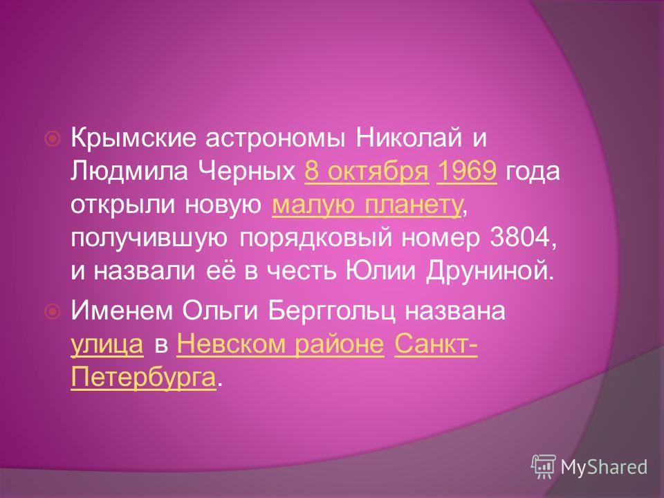 Юлия Друнина трагически ушла из жизни, покончив с собой 20 ноября 1991 года.20 ноября1991 Умерла Ольга Федоровна Берггольц 13 ноября 1975 в Ленинграде. Похоронена на Литераторских мостках.