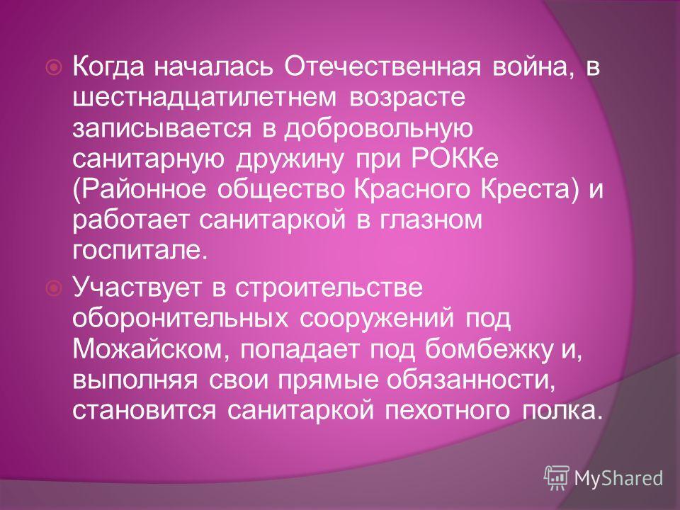 Юлия Друнина Родилась 10 мая 1924 года в Москве в учительской семье. Детство прошло в центре Москвы, училась в школе, где работал ее отец. В 11 лет начала писать стихи. Любила читать и не сомневалась, что будет литератором.