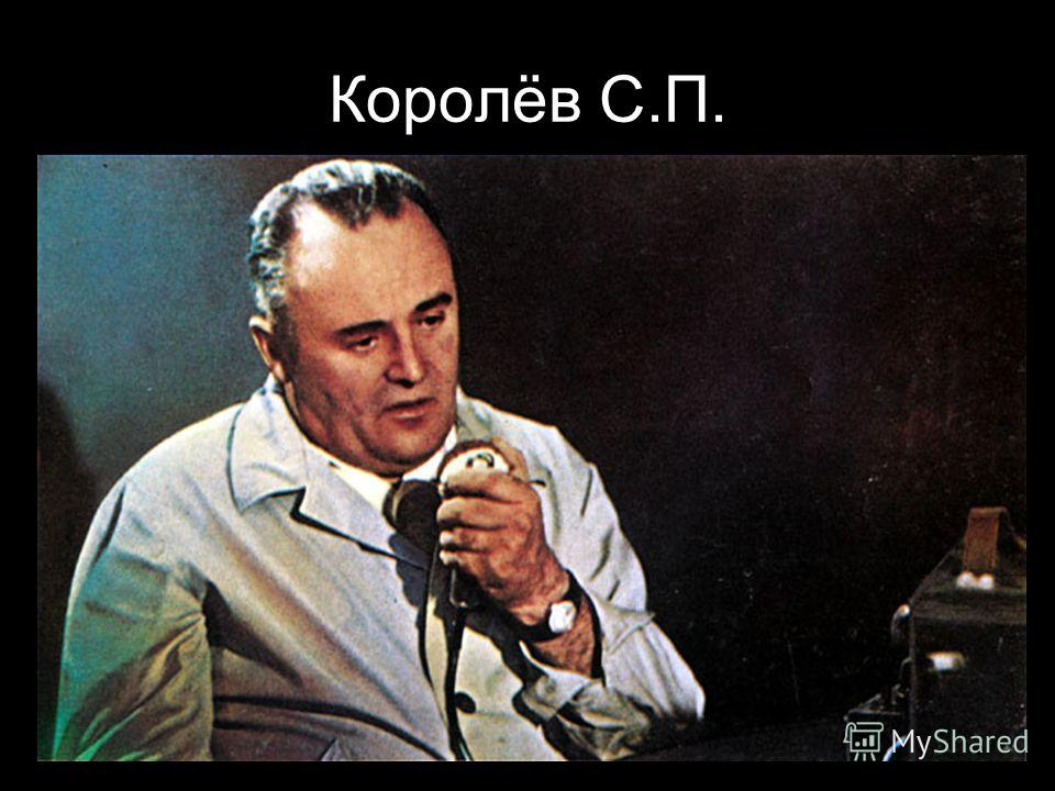 Королёв С.П.