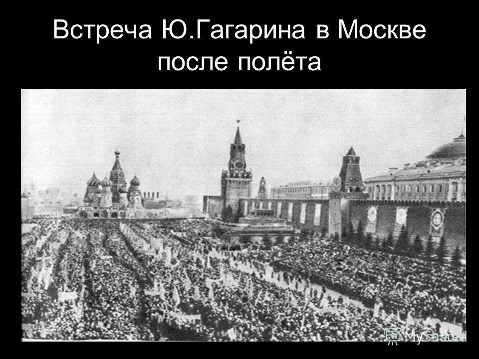 Встреча Ю.Гагарина в Москве после полёта