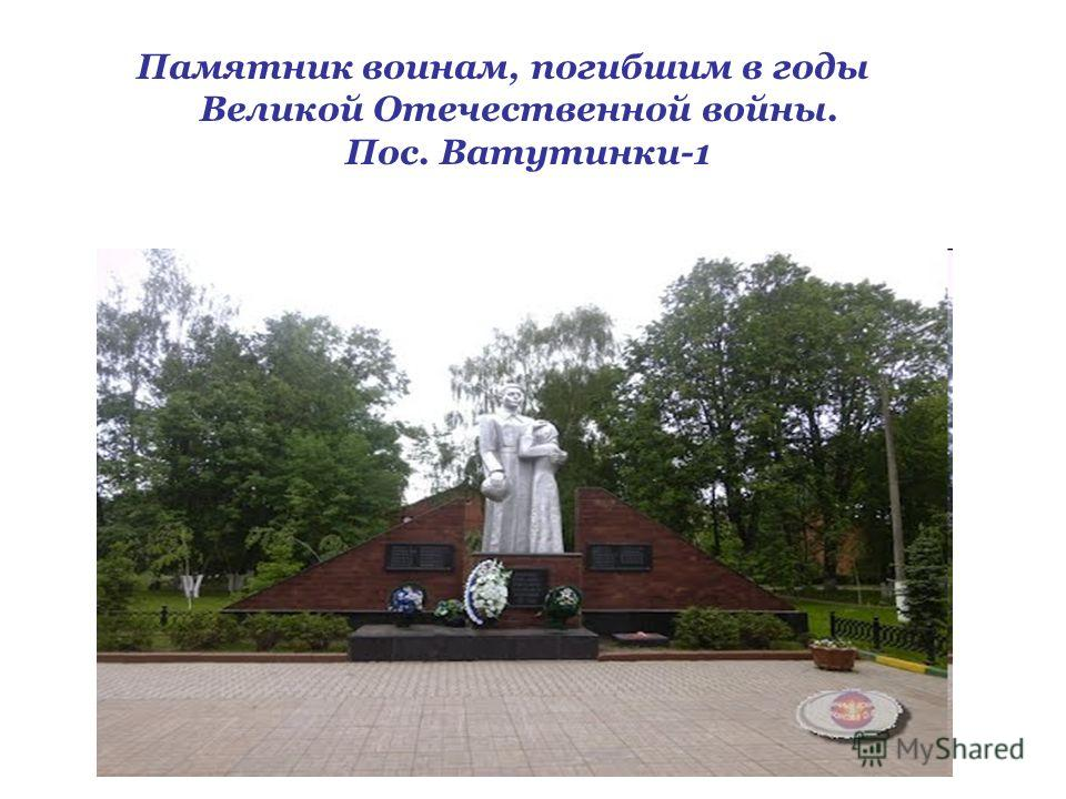 Памятник воинам, погибшим в годы Великой Отечественной войны. Пос. Ватутинки-1