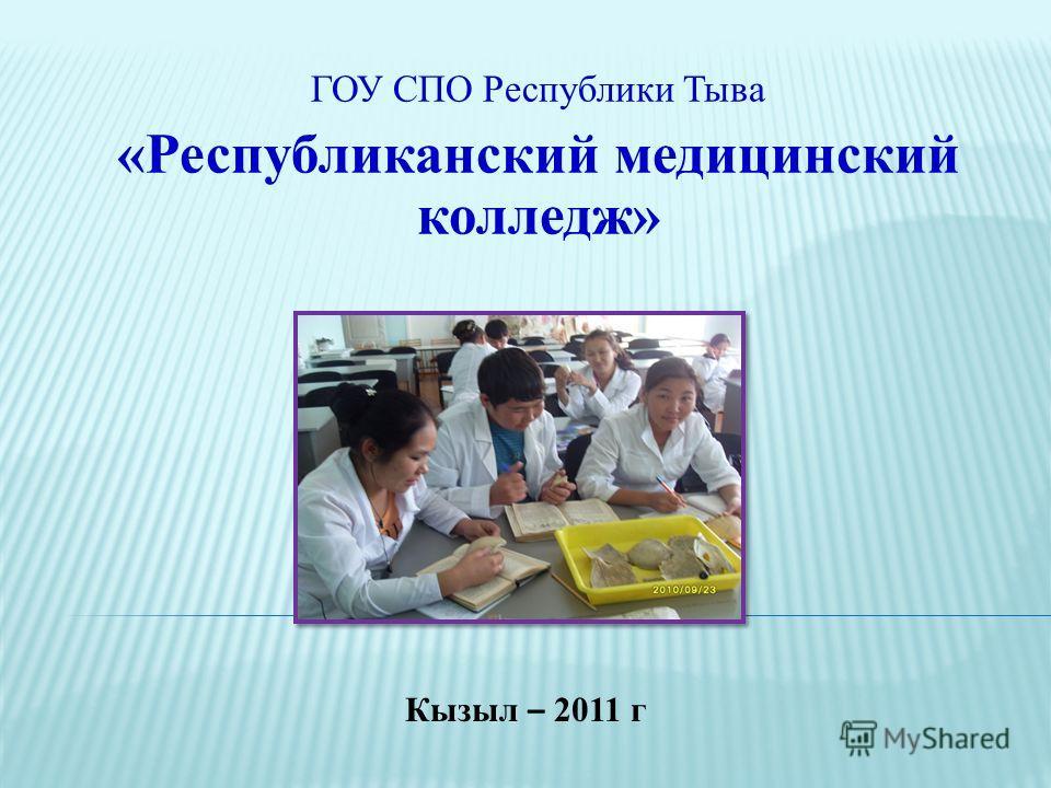 ГОУ СПО Республики Тыва «Республиканский медицинский колледж» Кызыл – 2011 г