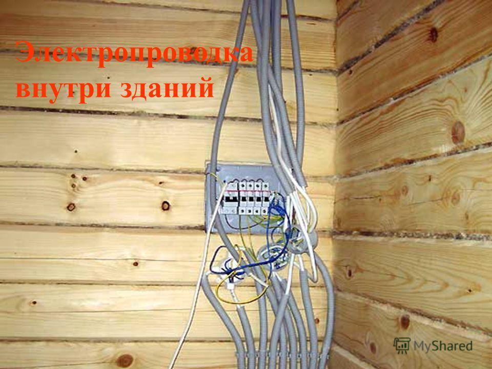 Электропроводка внутри зданий