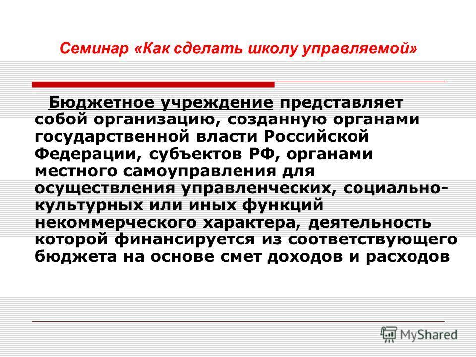 Автономным учреждением признает- ся некоммерческая организация, созданная Российской Федерацией, субъектом РФ или муниципальным образованием для выполнения работ, оказания услуг в целях осуществления предусмотренных законодательством РФ пол- номочий