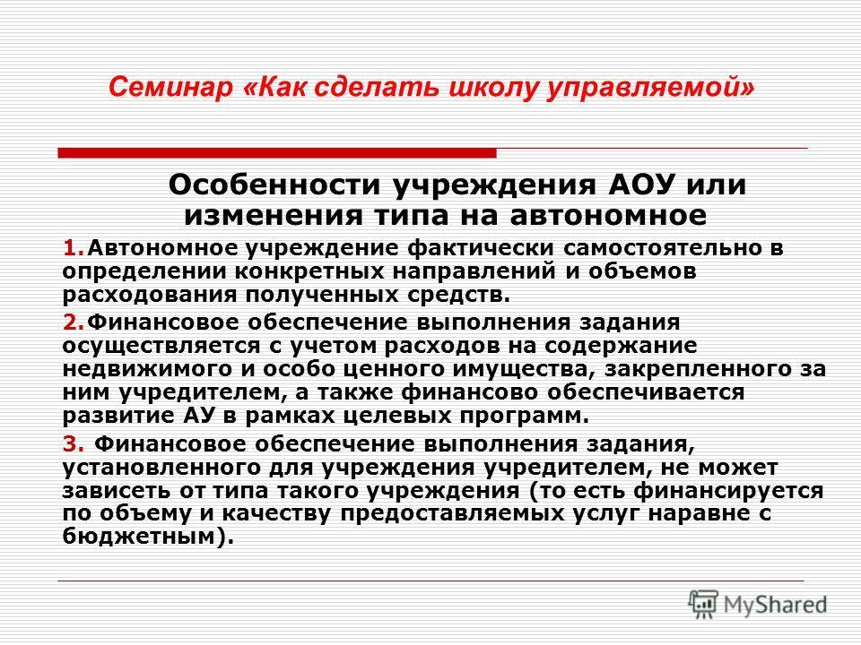 Бюджетное учреждение представляет собой организацию, созданную органами государственной власти Российской Федерации, субъектов РФ, органами местного самоуправления для осуществления управленческих, социально- культурных или иных функций некоммерческо