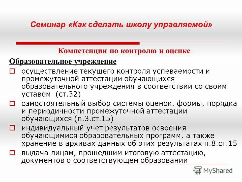 Компетенции по оценке знаний обучающихся Субъект Российской Федерации: Обеспечение и проведение государственной (итоговой) аттестации обучающихся, освоивших программы основного и среднего (полного) общего образования, в том числе в форме ЕГЭ, включая