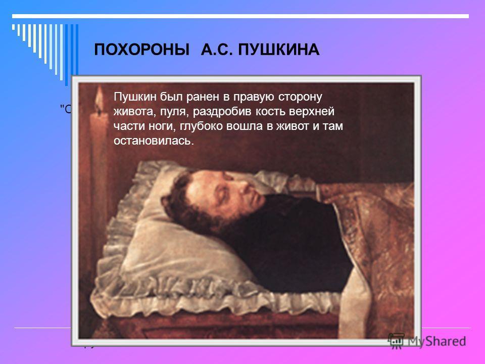 ДУЭЛЬ А.С. ПУШКИНА ПУШКИН - гр. А. X. БЕНКЕНДОРФУ, 21 ноября 1836 г.