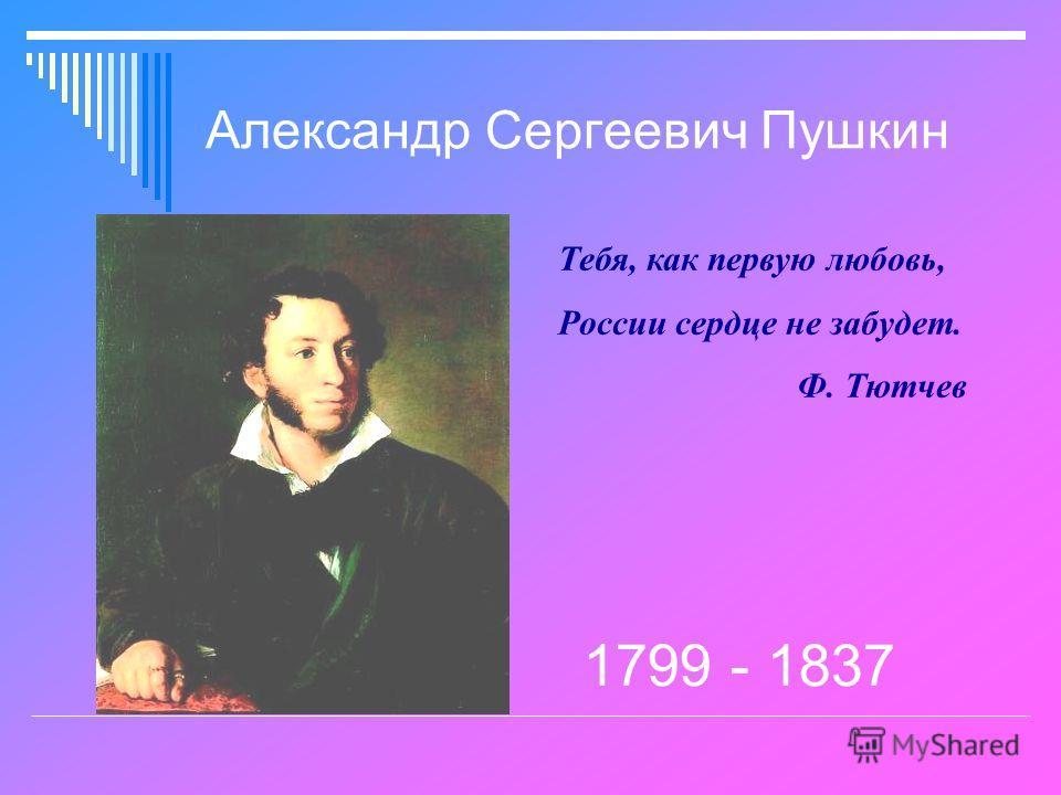 ЦОР: А. С. Пушкин. В зеркале двух столетий.