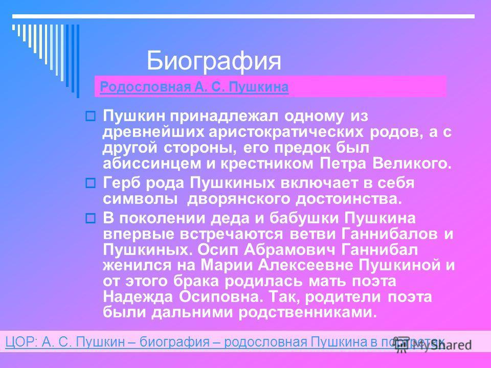Александр Сергеевич Пушкин Тебя, как первую любовь, России сердце не забудет. Ф. Тютчев 1799 - 1837