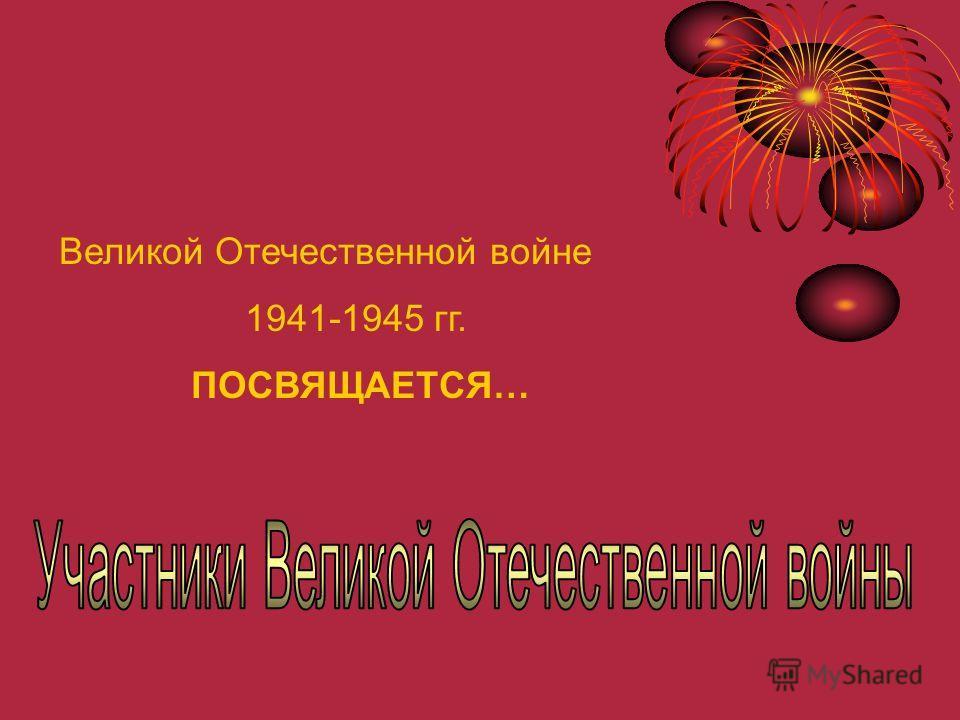 Великой Отечественной войне 1941-1945 гг. ПОСВЯЩАЕТСЯ…