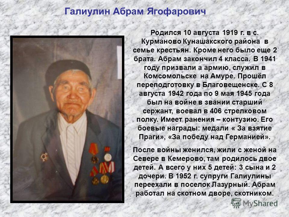 Родился 10 августа 1919 г. в с. Курманово Кунашакского района в семье крестьян. Кроме него было еще 2 брата. Абрам закончил 4 класса. В 1941 году призвали а армию, служил в Комсомольске на Амуре. Прошёл переподготовку в Благовещенске. С 8 августа 194