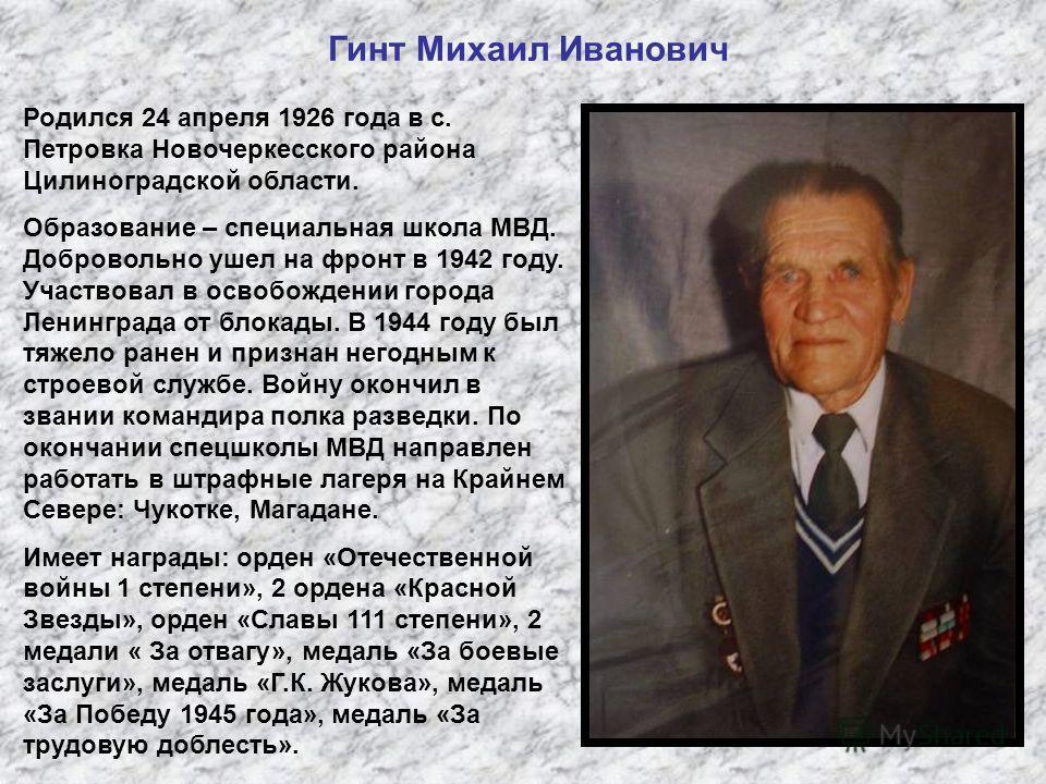 Родился 24 апреля 1926 года в с. Петровка Новочеркесского района Цилиноградской области. Образование – специальная школа МВД. Добровольно ушел на фронт в 1942 году. Участвовал в освобождении города Ленинграда от блокады. В 1944 году был тяжело ранен