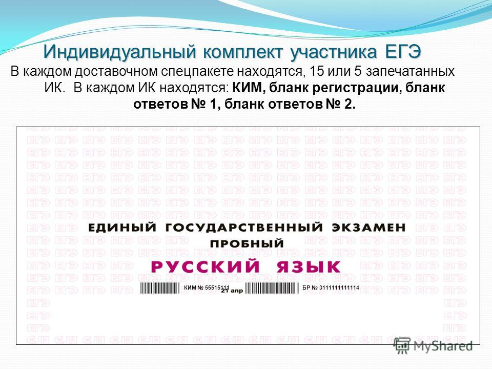 Индивидуальный комплект участника ЕГЭ В каждом доставочном спецпакете находятся, 15 или 5 запечатанных ИК. В каждом ИК находятся: КИМ, бланк регистрации, бланк ответов 1, бланк ответов 2. БР 3111111111114КИМ 55515111