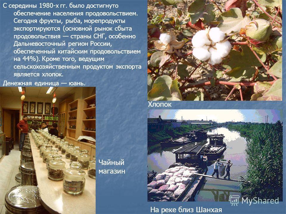 С середины 1980-х гг. было достигнуто обеспечение населения продовольствием. Сегодня фрукты, рыба, морепродукты экспортируются (основной рынок сбыта продовольствия страны СНГ, особенно Дальневосточный регион России, обеспеченный китайским продовольст