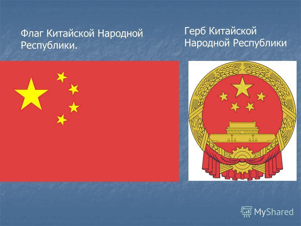 Флаг Китайской Народной Республики. Герб Китайской Народной Республики