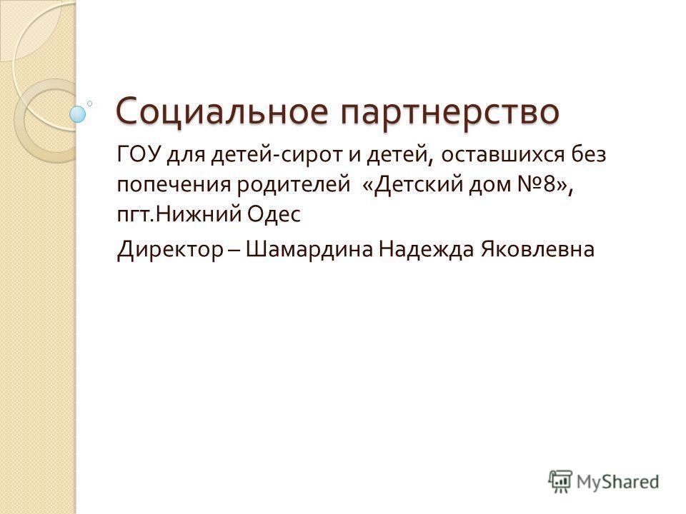 ГосЗатраты: МБОУ