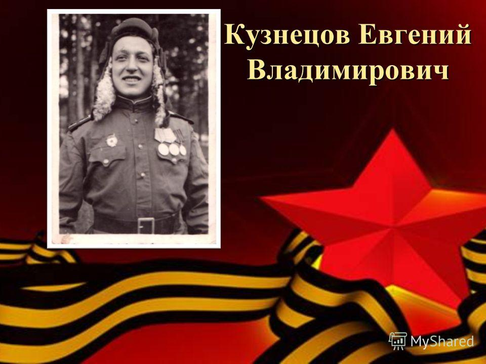 Кузнецов Евгений Владимирович