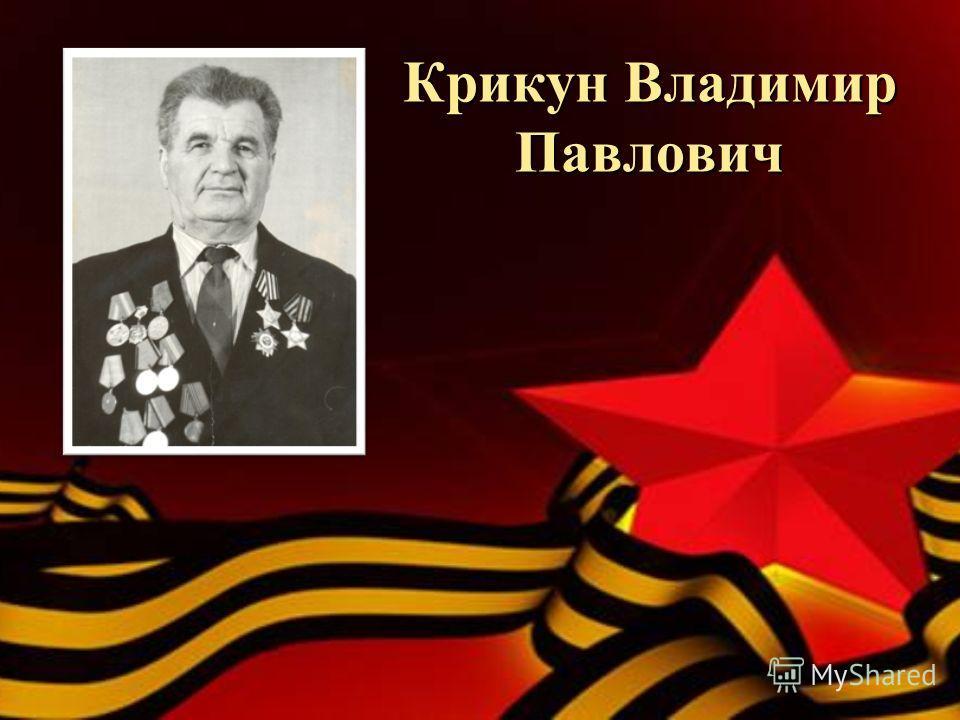 Крикун Владимир Павлович