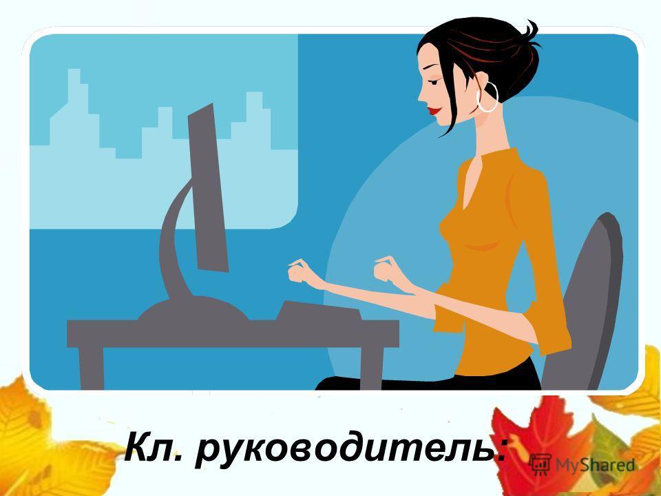 Кл. руководитель: