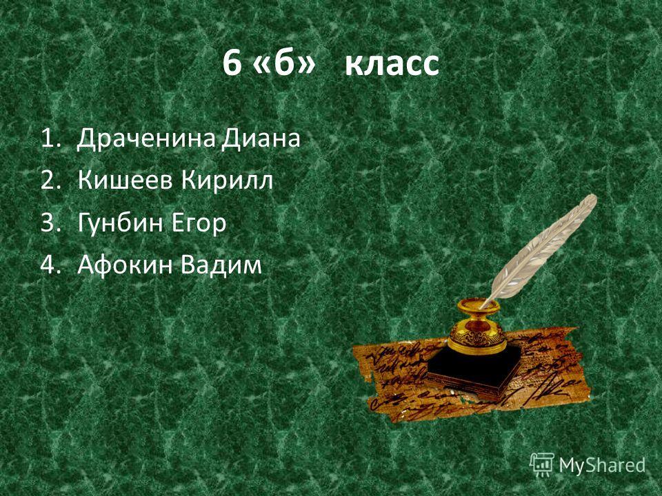 6 «б» класс 1.Драченина Диана 2.Кишеев Кирилл 3.Гунбин Егор 4.Афокин Вадим