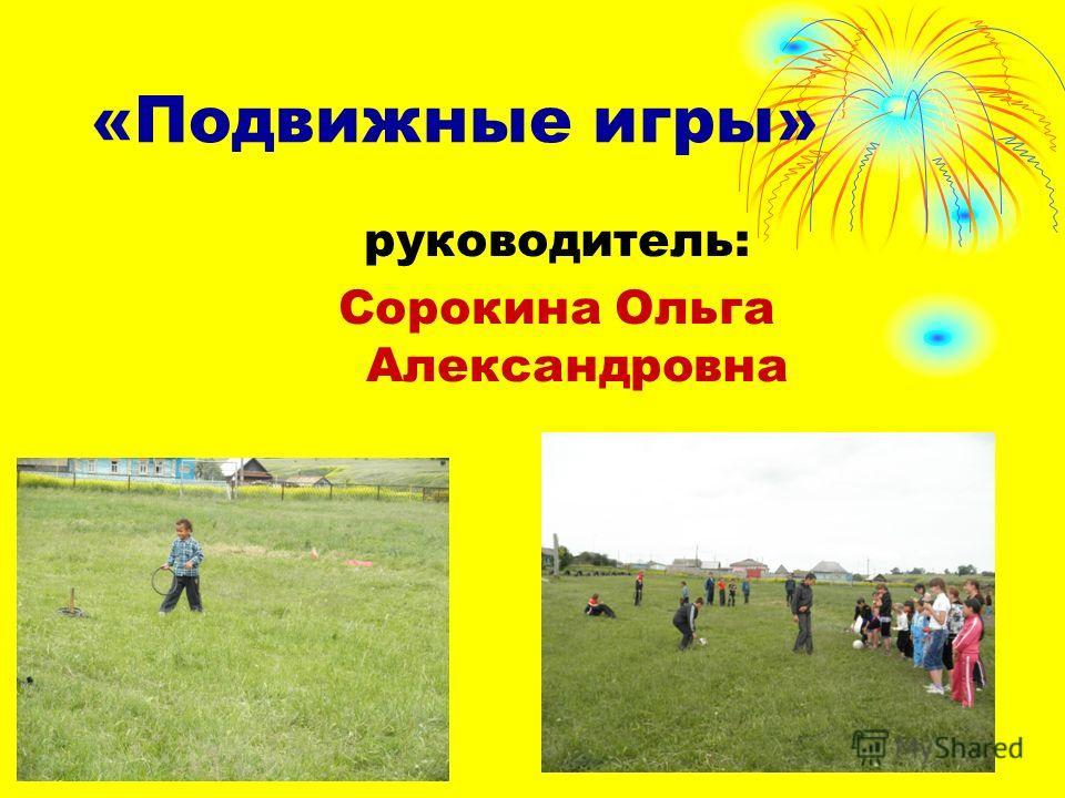 «Подвижные игры» руководитель: Сорокина Ольга Александровна