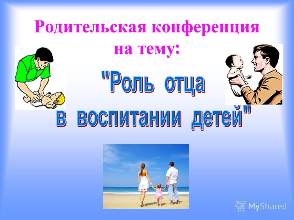 Родительская конференция на тему :