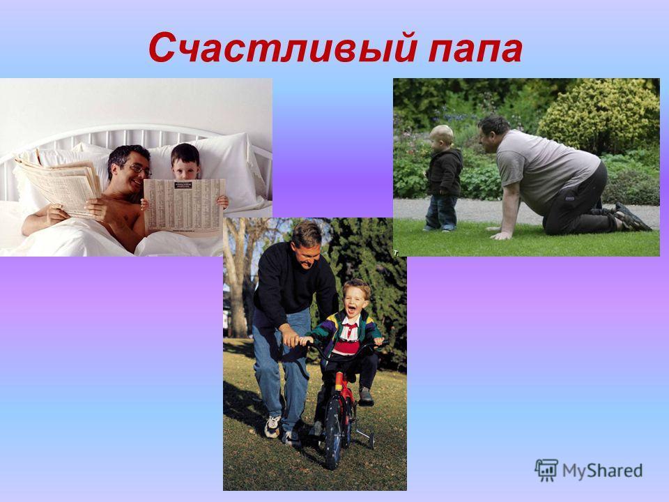 Счастливый папа