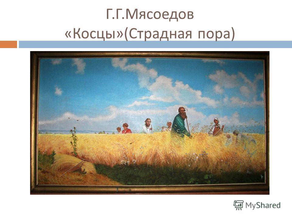 Г. Г. Мясоедов « Косцы »( Страдная пора )