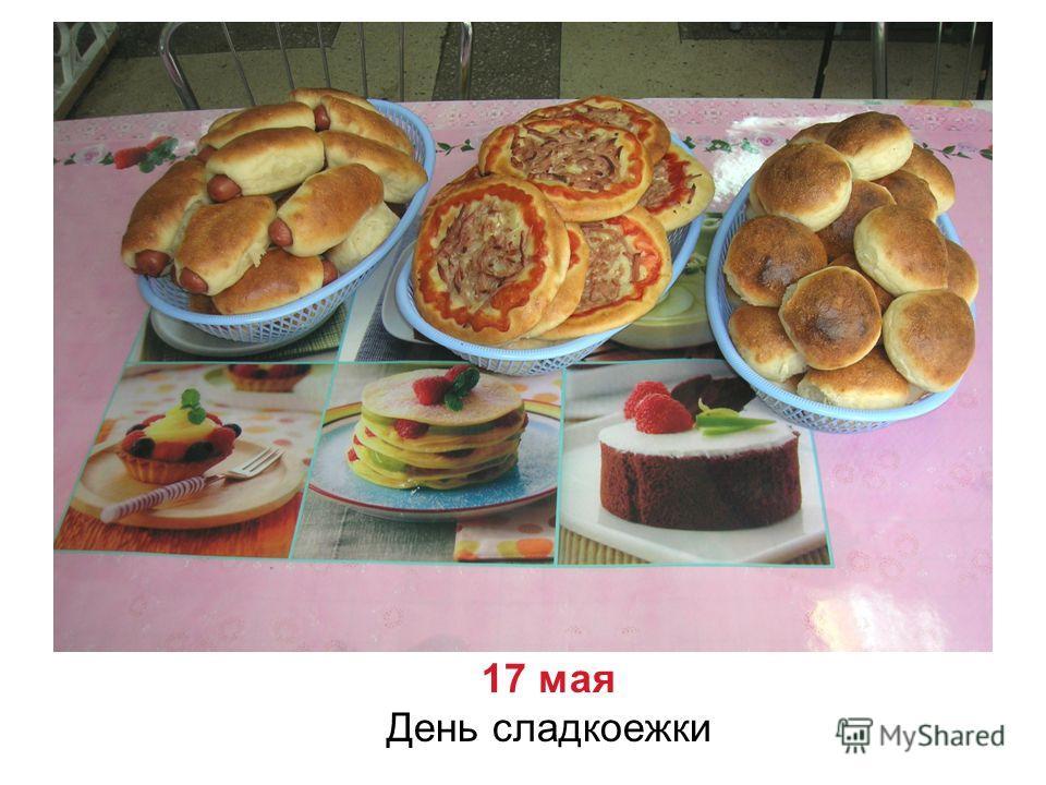 17 мая День сладкоежки