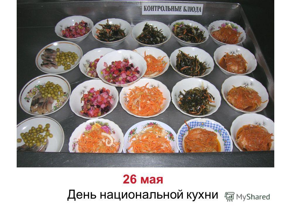 26 мая День национальной кухни
