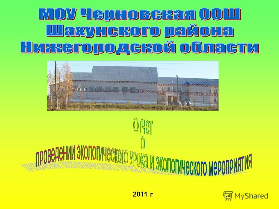 2011 г