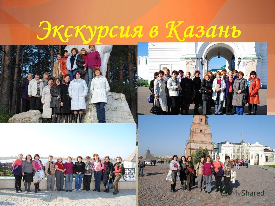 Экскурсия в Казань