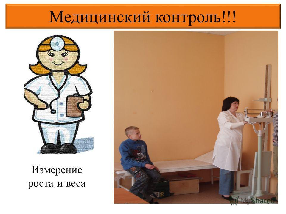 Медицинский контроль!!! Измерение роста и веса