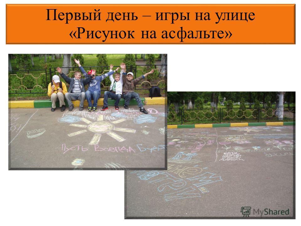 Первый день – игры на улице «Рисунок на асфальте»