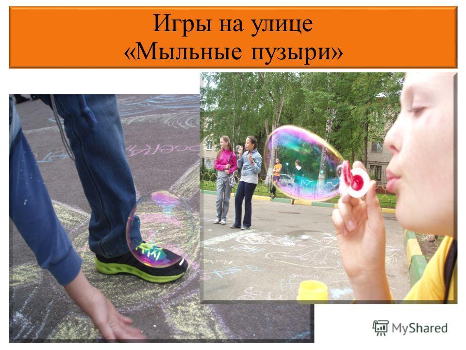 Игры на улице «Мыльные пузыри»