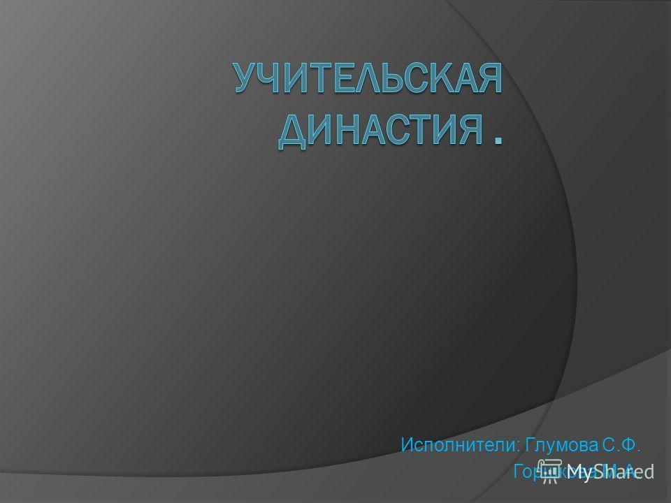 Исполнители: Глумова С.Ф. Горшкова М.А.