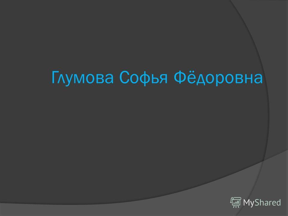 Глумова Софья Фёдоровна